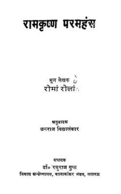 Roma-Rolla-Ramkrishna-Paramhans