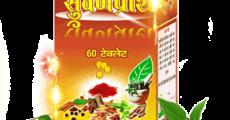 अच्युताय हरिओम सुवर्णप्राश टेबलेट (Achyutaya Hariom Suvarna Prash Tablet)