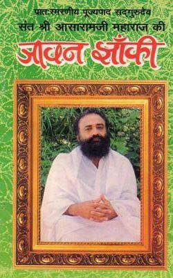 Jivan Jhaanki (जीवन झाँकी) - Sant Shri Asaram Ji Bapu