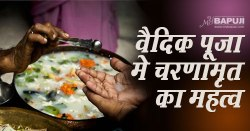 वैदिक पूजा मे चरणामृत का महत्व (Importance of Charnamrit)