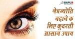नेत्रज्योति बढ़ाने के लिए कुदरती आसान उपाय | Herbal remedies to increase Eyesight naturally
