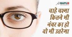 चाहे चश्मा कितने भी नंबर का हो वो भी उतरेगा | Ayurvedic Remedy for Good Vision