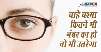 114-Ayurvedic-Remedy-for-Good-Vision--