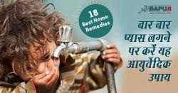 बार बार प्यास लगने पर करें यह आयुर्वेदिक उपाय | Bar Bar Pyas Lagna in Hindi