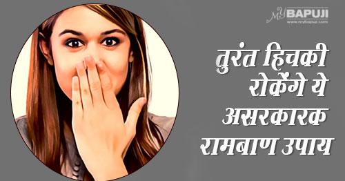 hichki rokne ke upay in hindi