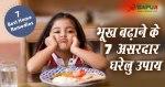 अगर लगती हो भूख कम(अरूचि) | Home Remedies for Anorexia