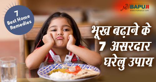 भूख न लगना,bhukh na lagna,mandagni,अजीर्ण(अपच)अरूचि,Disgust for Food