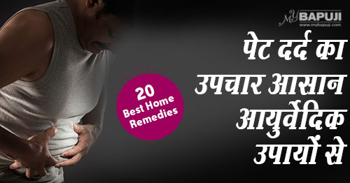 128-Home-Remedies-for-a-Stomach-Ache,पेटदर्द(stomach pain), आफरा,Pet Dard ,Ache