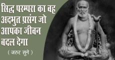 सिद्ध परम्परा का वह अदभुत प्रसंग जो आपका जीवन बदल देगा -Pujya Asaram bapuJi Katha Amrit ✿160