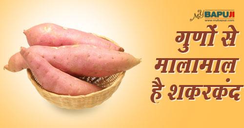 62--Health-Benefits-Of-Sweet-Potatoes