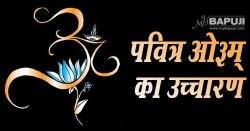 पवित्र ओ३म् का उच्चारण | The benefits of Omkar sadhana
