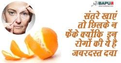 संतरे खाएं तो छिलके न फेंके क्योंकि इन रोगों की ये है जबरदस्त दवा | Amazing Health Benefits Of Orange Peels (Santre Ke Chilke)