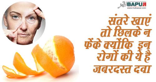 99-Amazing-Health-Benefits-Of-Orange-Peels-(Santre-Ke-Chilke)