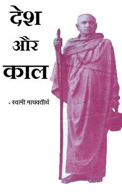 DESH-AUR-KAAL--Swami-Madhavtirth-2