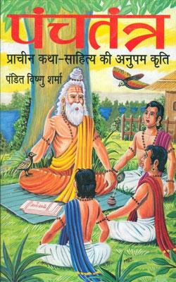 Panchtantra-by-Shri-Vishnu-Sharma