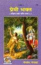 Premi Bhakt By Gita Press