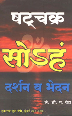 Shatchakra-darshan-va-bhedan