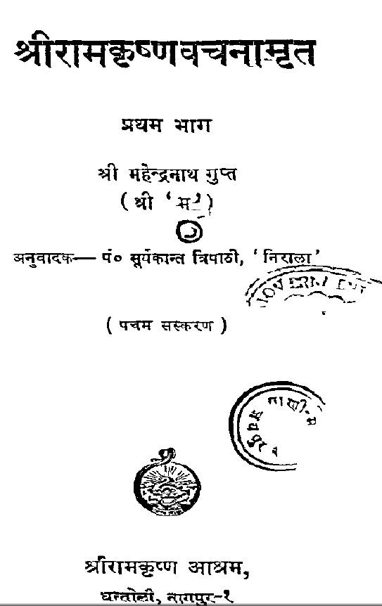 Shri Ram krishna Vachanamrit-Bhag-1