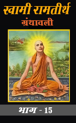 Swami-Ram-Tirth-Granthavali--15