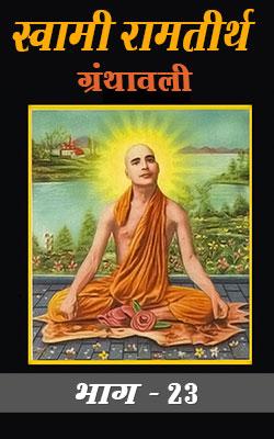 Swami Rama Tirtha Granthavali - 23