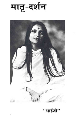 Matri Darshan -Anandamayi Ma- hindi