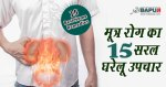 मूत्र रोग का 15 सरल घरेलू उपचार | Home Remedies for Urinary Tract Infections