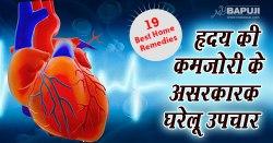 हृदय (दिल) की कमजोरी के असरकारक घरेलू उपचार | Heart Weakness Treatment in Hindi