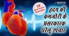 हृदय की कमजोरी के असरकारक घरेलू उपचार | Home Remedies for weak Heart
