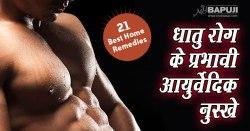 धातु रोग (धातु गिरना) के प्रभावी आयुर्वेदिक नुस्खे | Natural Treatment for Spermatorrhea