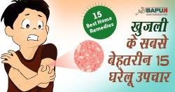 खाज-खुजली के अचूक घरेलू उपचार | Khaj Khujli ka Ilaj