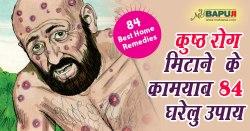 कुष्ठ (कोढ) रोग मिटाने के कामयाब 84 घरेलु उपाय | Leprosy ke Gharelu Upay in Hindi