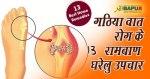 गठिया वात रोग के 13 रामबाण  घरेलु उपचार | Home Treatments for Gout