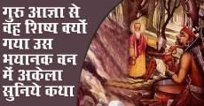 गुरुआज्ञा से वह शिष्य क्यों गया उस भयानक वन में अकेला सुनिये कथा -Pujya Asaram bapuJi KathaAmrit✿176
