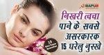 निखरी त्वचा पाने के सबसे असरकारक 15 घरेलु नुस्खे    How to Get Clear Skin at Home