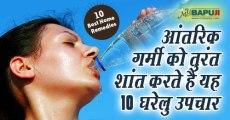आंतरिक गर्मी को तुरंत शांत करते है यह 10 घरेलु उपचार | Home Remedies to Reduce Body Heat