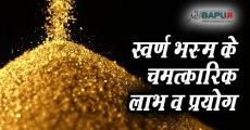 स्वर्ण भस्म के चमत्कारिक लाभ व प्रयोग | Swarna Bhasma Detail and Uses in Hindi
