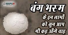 बंग भस्म के इन लाभों को सुन आप भी कह उठेंगे वाह | Bang Bhasma Benefits in hindi