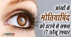 आंखों के मोतियाबिंद को हटाने के सफल 17 घरेलू उपचार   Amazing Home Remedies For Cataracts