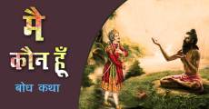 मै कौन हूँ ( बोध कथा )-Pujya Asaram BapuJi Katha Amrit✿197