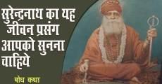 सुरेन्द्रनाथ का यह जीवन प्रसंग आपको सुनना चाहिये-Pujya Asaram BapuJi Katha Amrit ✿ 212