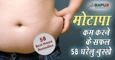 मोटापा कम करने के सफल 58 घरेलु नुस्खे | Fast Action Remedies for Obesity