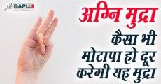 अग्नि मुद्रा : कैसा भी मोटापा हो दूर करेगी यह मुद्रा | Agni mudra / Surya Mudra for weight loss