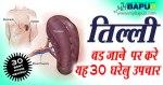बढ़ी हुई तिल्ली(प्लीहा) के घरेलू आयुर्वेदिक इलाज | Enlarged spleen home remedies in hindi