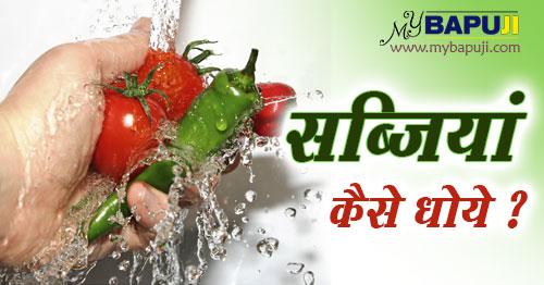 सब्जियां( Vegetable ), sabjiya , sabjiyo