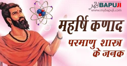 Father of Atom Maharishi Kanada- In Hindi