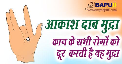 Benefits of Akash daab mudra in Hindi