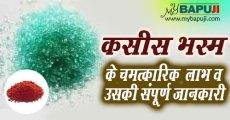 कसीस भस्म के चमत्कारिक लाभ व उसकी संपूर्ण जानकारी | Kasisa Bhasma Benefits in hindi