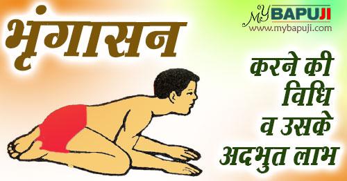 Bhujangasana Steps And Benefits in hindi