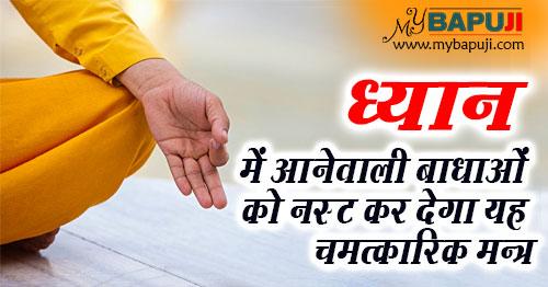 dhyan meditation in hindi