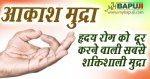 आकाश मुद्रा हृदय रोग को दूर करने वाली सबसे शक्तिशाली मुद्रा |  Benefits of Akash mudra in hindi